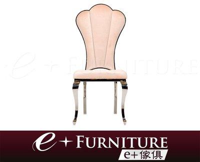 『 e+傢俱 』BC27 凱瑟拉 Cassarah 貝殼造型 不鏽鋼椅架 餐椅 | 椅子 | 餐椅 | 皮、布可訂製