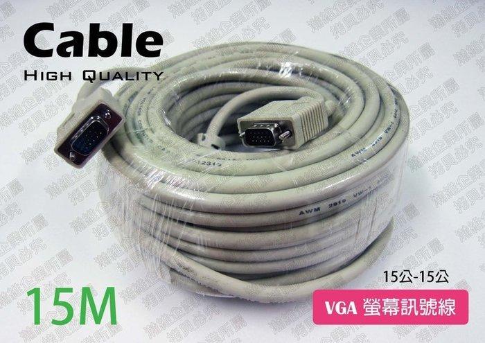 [ 好品質] 精緻袋裝 VGA 3+4 螢幕訊號線 15米 15M 螢幕線 投影機專用線 15公對15公