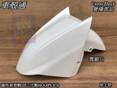 [車殼通]適用:新勁戰二代,4C6.4P9.1CJ前土除,白,$350,,Cross Dock景陽部品,,