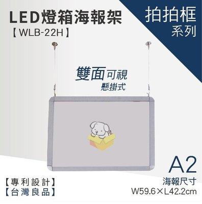 【懸掛型LED燈箱海報架 WLB-22H】佈告板 佈告欄 文宣廣告牌 告示架 展示架 標示牌 公布欄 布告欄 活動廣告