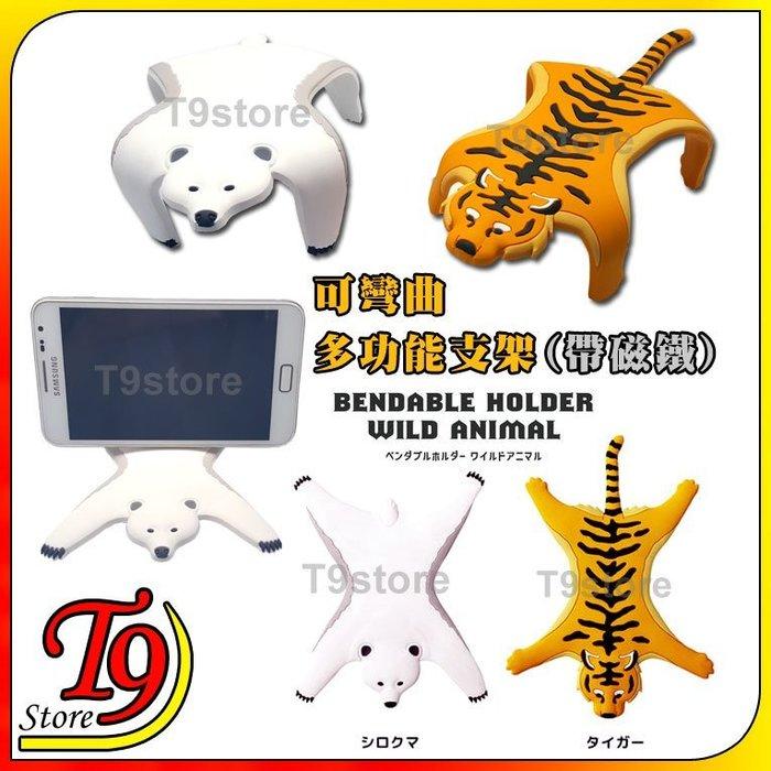 【T9store】日本進口 野生動物可彎曲支架 多功能野生動物手機支架 多功能野生動物磁鐵