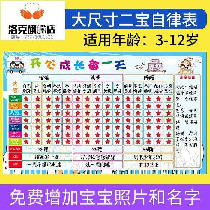 LKQJD-二寶表現欄家庭親子作息表暑假計劃表兒童磁性獎勵表格表揚墻貼兒童成長自律表