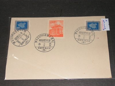 【愛郵者】〈早期紀念卡〉49年 光復大陸設計研究委員會 國民大會憲政研討會.第一次會議 3連戳 少 / K491223b