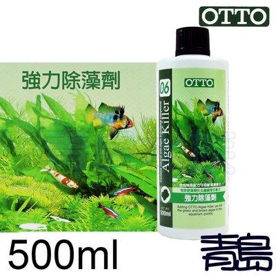 E。。。青島水族。。。ME-306L台灣OTTO奧圖-強力除藻劑 抑制魚缸黑毛藻、絲藻、刷狀藻、各種藻類==500ml