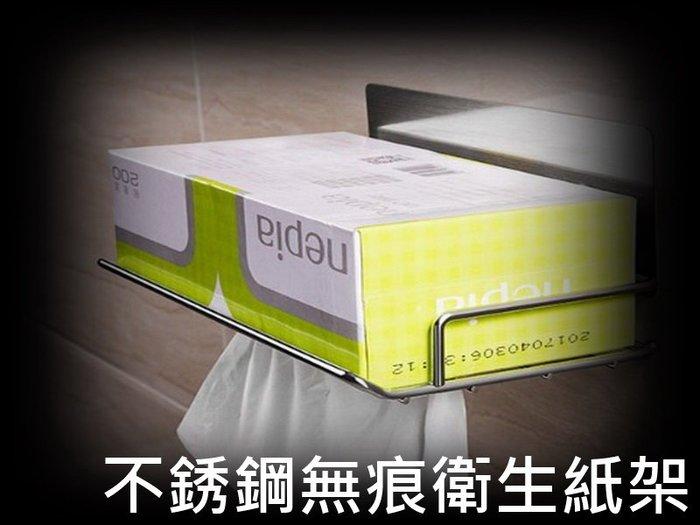 304不鏽鋼無痕衛生紙架 收納架 置物架 抽取式 無痕貼
