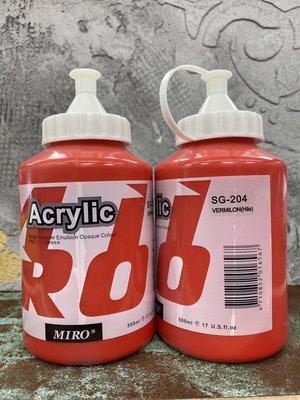 藝城美術~MIRO 壓克力顏料 ACRYLIC (丙烯顏料)色彩純淨亮麗500ml大容量共37色 一般色#204朱紅