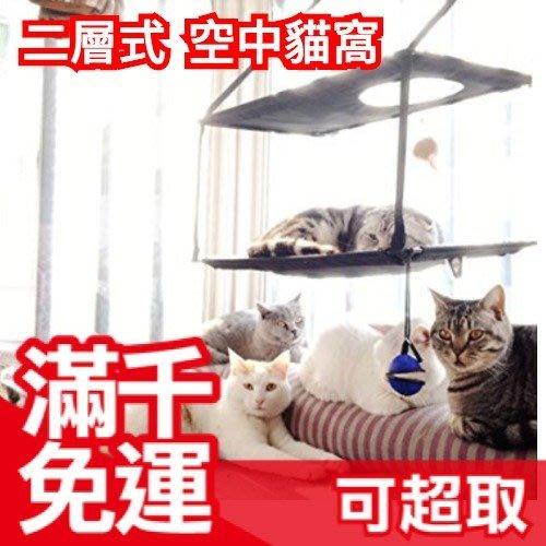 免運 日本【兩層式吸盤】貓咪空中吊床 空中貓窩 可拆洗 當跳台 貓墊 25Kg耐重❤JP Plus+