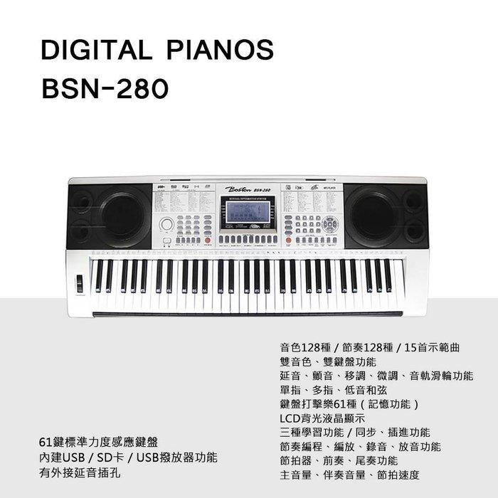 【名人樂器現貨免運】Boston BSN-280 61鍵 多功能伴奏電子琴 初學首選勝CASIO