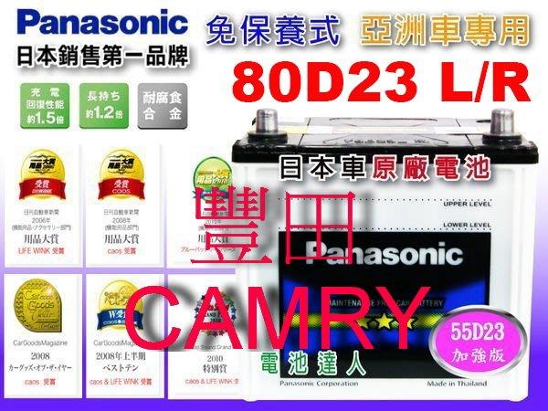 【鋐瑞電池】國際牌 (80D23L) TOYOTA 豐田 CAMRY 75D23L 可 到府安裝 外出安裝 汽車電瓶