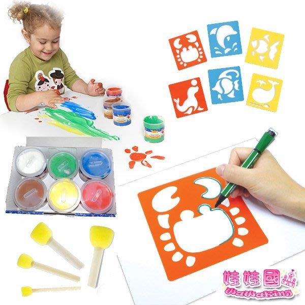 娃娃國 獨家組合【西班牙JOVI 六色手指膏+拓印筆+描圖板6pcs】兒童美勞DIY.手指蓋印畫配件