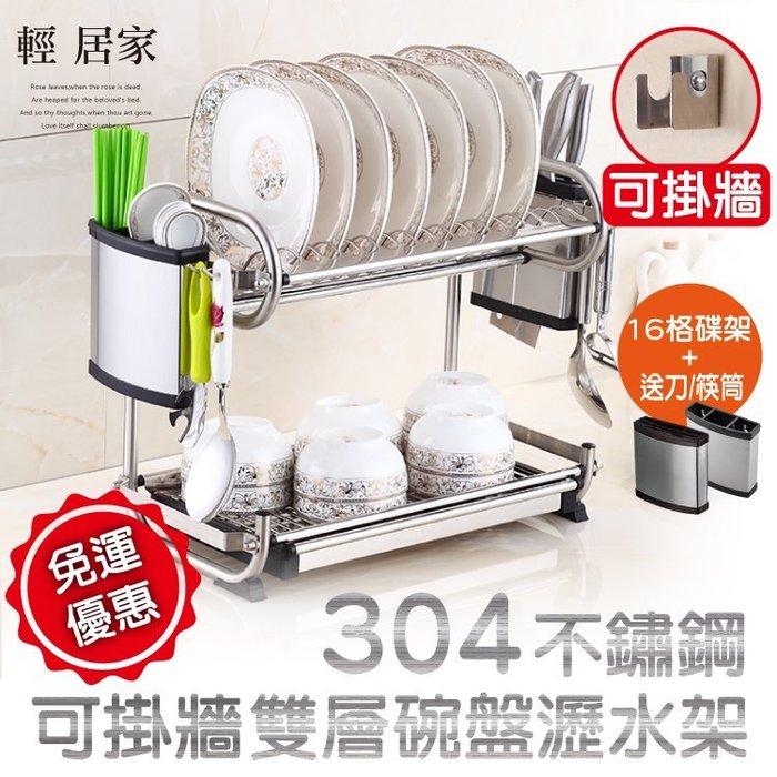 304不鏽鋼可掛牆雙層碗盤瀝水架 兩用可掛可站 壁掛式餐具瀝水置物架-輕居家8265