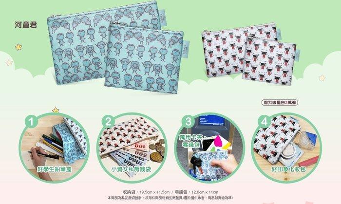 ☆Juicy☆全家 便利商店 超商 阿朗基 河童君 收納袋 小物包 隨身袋 筆袋  兩件組 3155