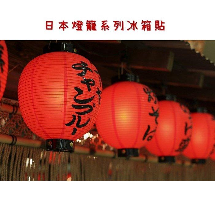 日本特色燈籠冰箱貼磁貼居酒屋壽司關東煮家居裝飾品