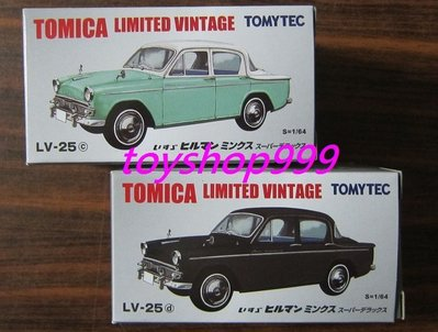 LV-25c+25d ISUZU HILLMAN MINX 1/64 TOMICA多美小汽車 日本TOMYTEC