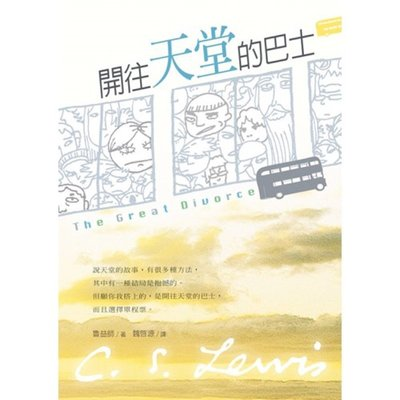 C. S. Lewis系列/ 開往天堂的巴士(原書名:夢幻巴士)/The Great Divorce【樂彼家居】JNHDOWIR