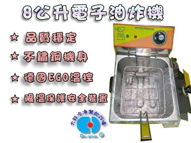 *大銓冷凍餐飲設備*【全新】8L油炸機/品質穩定/實體店面/另有煎台/煮麵機/冷凍櫃