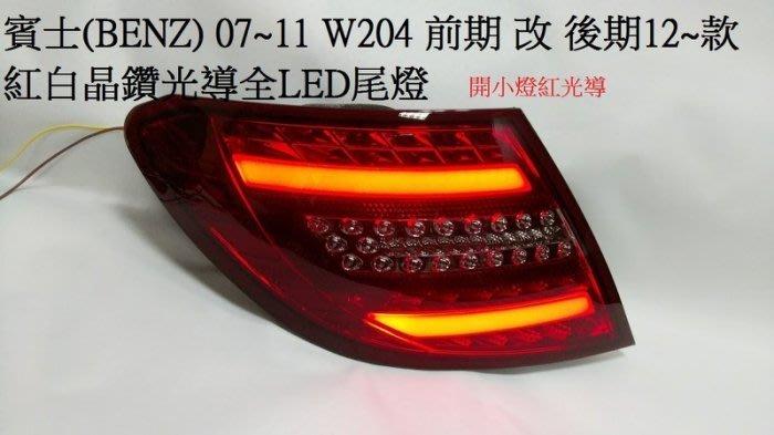花蓮【阿勇的店】W204尾燈 C300 C200 07~11前期改12~後期 紅白晶鑽光導型LED尾燈 W204 尾燈