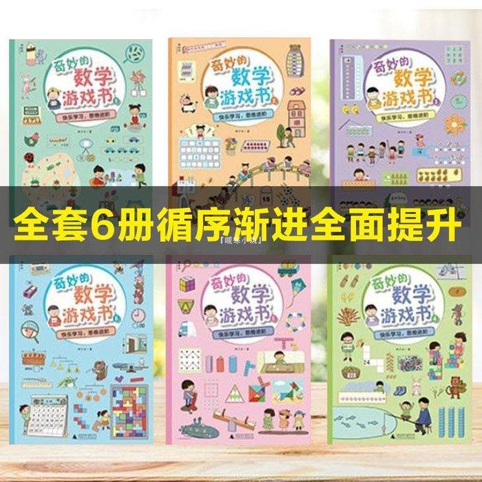 『暖寒小筑』 奇妙的數學游戲書全6冊曲少云幼小銜接情境數學游戲進階式學習書益智游戲書小學生課外必讀書系 奇妙有趣的 正版
