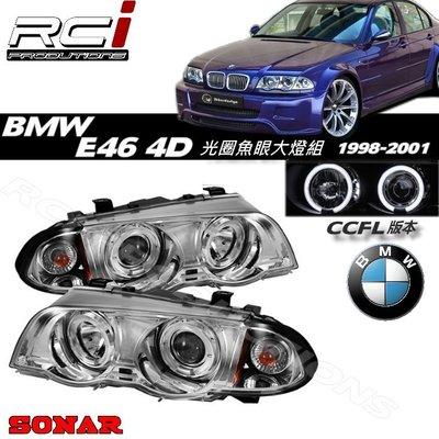 RC HID LED 專賣店 BMW E46 4門 CCFL 光圈魚眼大燈組 98 - 01年 前期 320I 318I