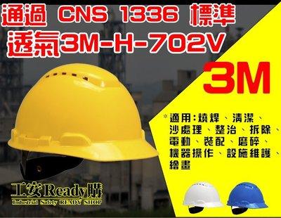 工安READY購 高密度聚乙烯 透氣旋鈕快速穿戴 3M原廠工程安全帽 工程帽 工地帽 3M-H-702V/1頂