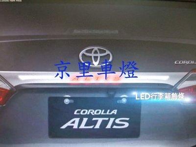 京里車燈專網 豐田 TOYOTA ALTIS 11代 2013 13年 原廠 LED 後箱蓋電鍍飾條 後蓋飾條