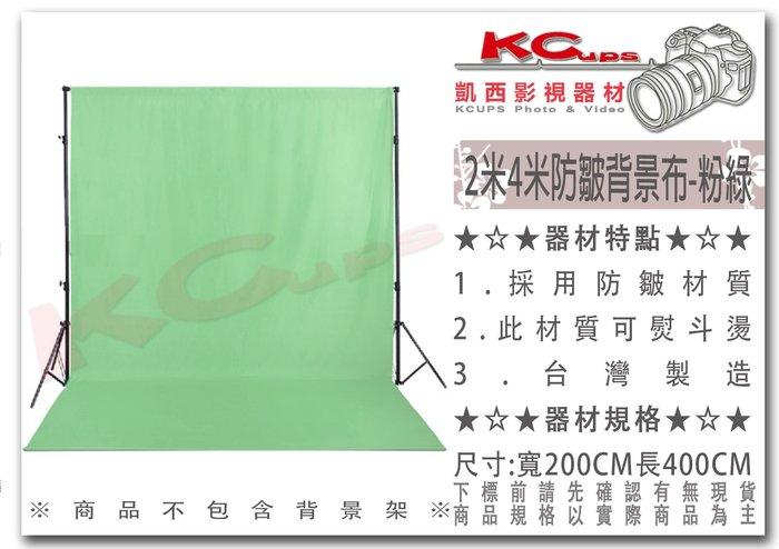 凱西影視器材【 防皺背景布 寬200CM長400CM 粉綠 台灣製 】 背景幕 2米4米 另有 粉紅 粉藍 黑白灰藍綠