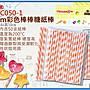 =海神坊=HS- C050- 1 10cm 三箭牌彩色棒棒糖紙...