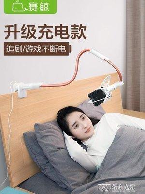 賽鯨 懶人支架帶充電床頭手機架 桌面床上用充電款多功能