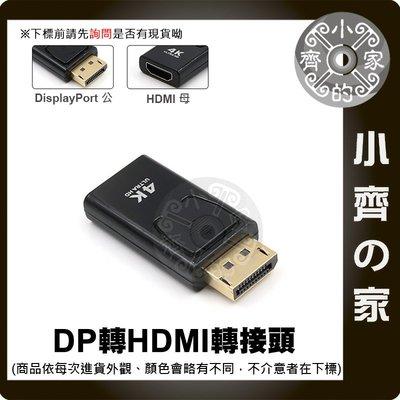 支援4K DP 轉 HDMI 顯示卡 轉接器 轉接頭 DP公 轉 HDMI母 小齊的家