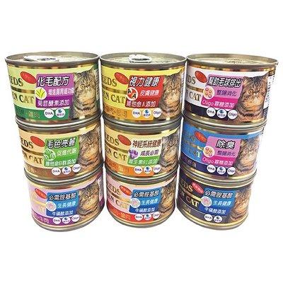 ✪第一便宜✪ 【單罐區】惜時 SEEDS 金貓大罐 健康機能特級金貓大罐 黃金貓罐 貓罐 貓餐罐 170G