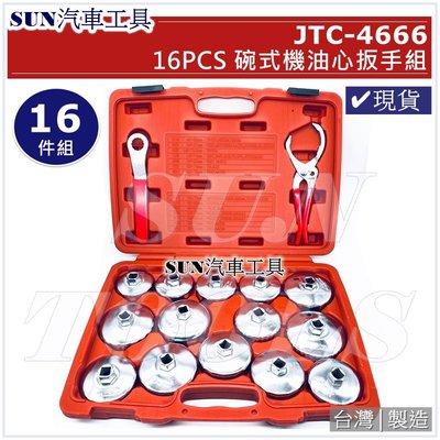 •現貨• SUN汽車工具 JTC-4666 16PCS 碗式 機油心扳手組 鋼板 碗型 機油芯 機油心 板手 扳手 套筒