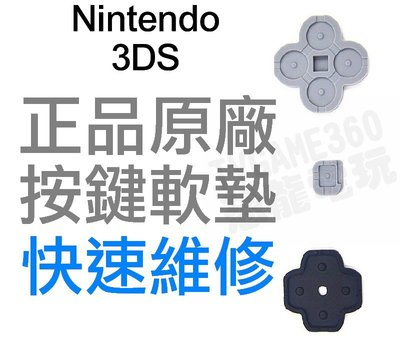 任天堂 3DS 3DSLL XL N3DSLL XL 按鍵軟墊 按鈕軟墊 導電膠 全新零件 專業維修【台中恐龍電玩】