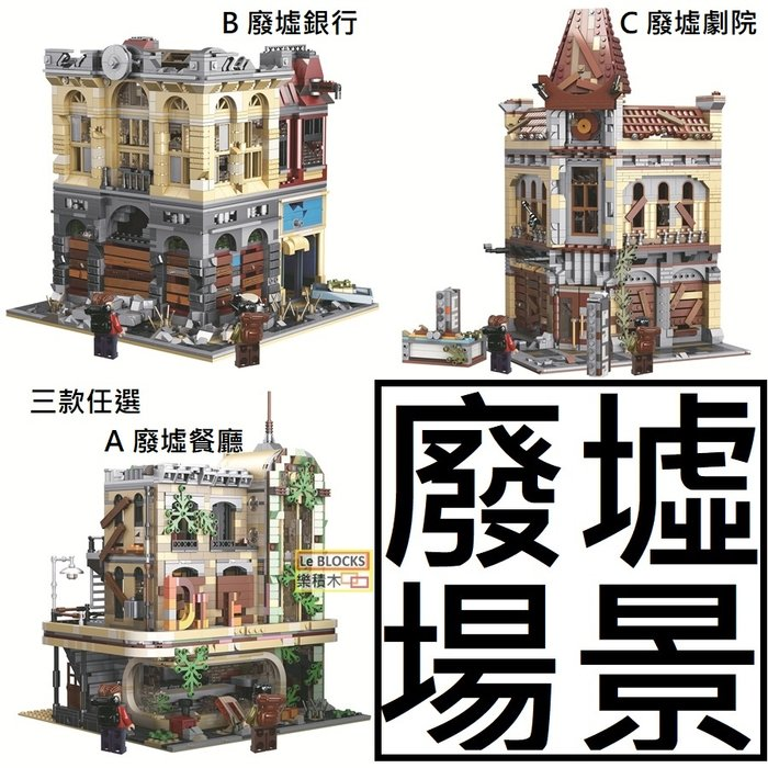 樂積木【預購】第三方 廢墟場景 戰場場景 三款任選  非樂高LEGO相容 城市 積木 建築 軍事 反恐 戰爭 CITY
