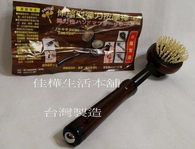 【佳樺生活本舖】台灣製專利滾珠型彈力伸縮按摩拍打梳 養生經絡拍打棒拍拍樂健康槌批發