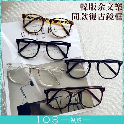 108樂購 韓版 余文樂著 同款 潮男女 文藝復古 眼镜架 平光眼鏡 潮流眼鏡 外出眼鏡 【GL1401】