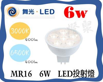 【燈聚】舞光 LED MR16 6W 白光 黃光 DC12V 36度 杯燈 投射燈 崁燈 另售 8W 專用變壓器