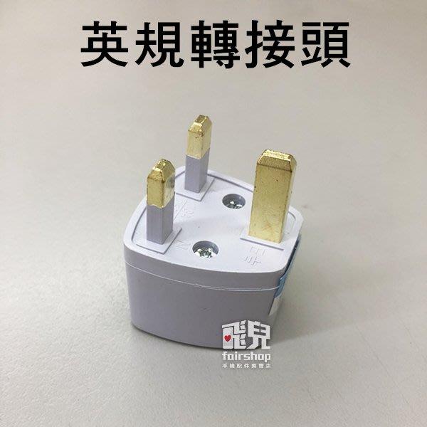 【飛兒】英國 香港 澳門可用!英規 轉接頭 插頭 充電器 變壓器 電壓 電源轉接頭 轉接插頭 77 B1-16-2