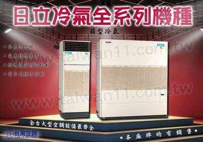 台南日立商用空調 家用變頻冷氣【RAS/C22SK22YK22NK22HK變頻空調全系列機種】全台可安裝配送空調工程承包