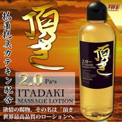 ♥緣來是你♥日本原裝進口.頂きMASSAGE LOTION - 2.0 Pa・s 300ml 濃厚按摩潤滑液