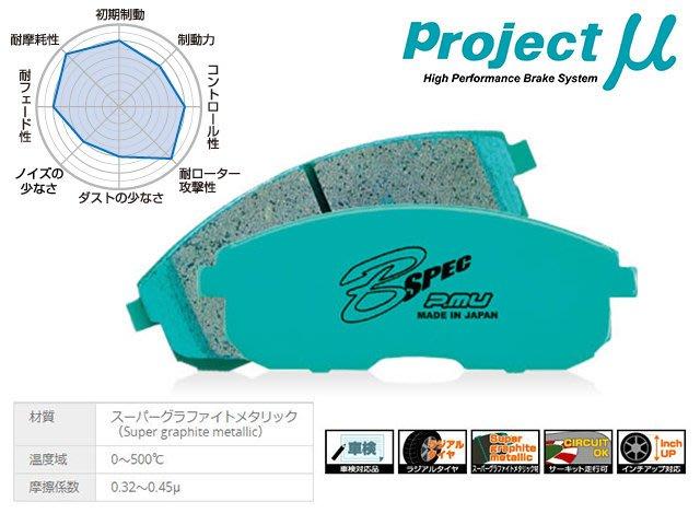 日本 Project Mu B Spec 前 來令片 Lexus 凌志 RC F 15+ 專用