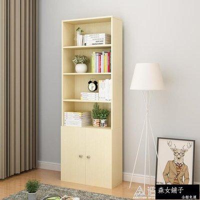 限時9折免運 書櫃書架簡易落地書櫥簡約現代置物架學生組合書櫃創意收納櫃帶門【森女鋪子】
