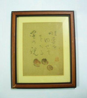 【觀天下‧收藏天地】早期收藏 ◎ 日本早期名家書畫 ◎ 畫於麻布上