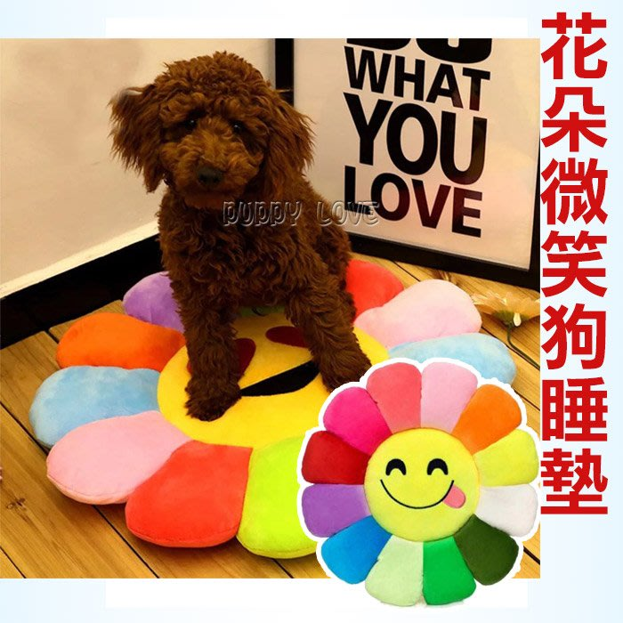 ◇帕比樂◇花朵微笑溫暖狗睡墊(隨機出貨)VW 犬貓適用 微笑圖案