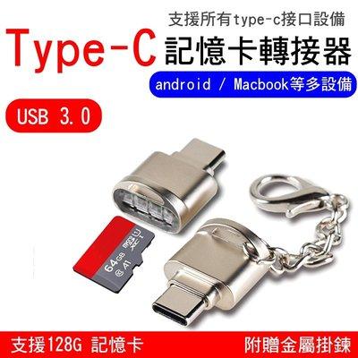 隨插即用 TypeC OTG 支援128G 讀卡機 USB3.0 兼容性強 安卓手機 mac TF卡 轉接頭 外接記憶卡 高雄市