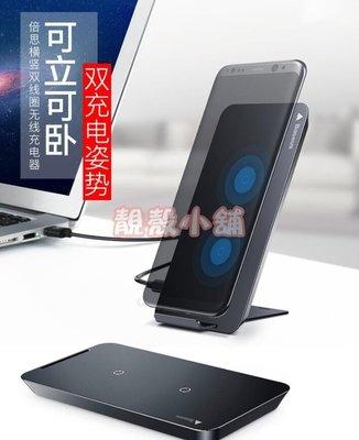 靚殼小舖 倍思iphone8 無線充電 iPhone X 三星s8 s8plus蘋果8手機底座快充 通用8/8plus