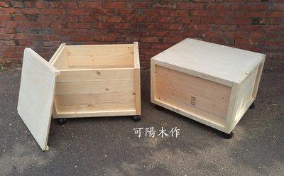 【可陽木作】原木滾輪有蓋邊框收納箱 / 滾輪有蓋邊框置物箱 / 有蓋邊框木箱 / 滑輪整理箱 / 有蓋木條箱