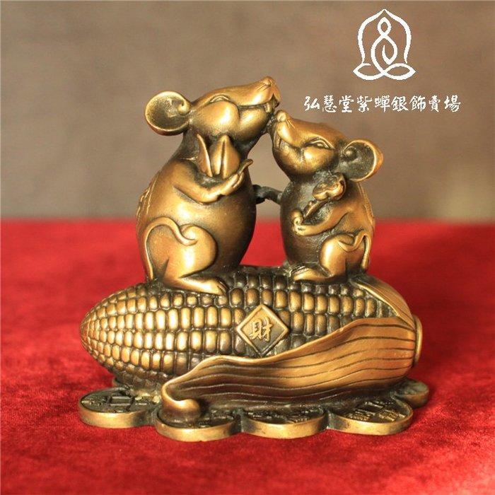 【弘慧堂】 開光純銅招財對鼠擺件 生肖鼠運財鼠 全銅老鼠愛玉米福財雙鼠擺件