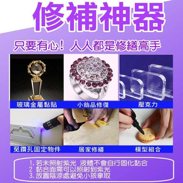 【 結帳另有折扣 】 萬物可黏 EZmakeit FIX5 神奇紫光5秒 萬能修補黏合組 黏合液10g 紫光手電筒