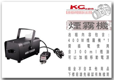 凱西影視器材 400w 插電 煙霧機出租 含300ml煙油 外拍 拍片 可加租電池包外拍