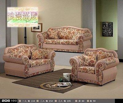 【浪漫滿屋家具】206歐式新花布1+2人座沙發